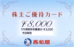 西松屋(西松屋チェーン)株主優待カード 8000円券