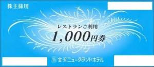 金沢ニューグランドホテル株主優待 レストランご利用券 1000円券