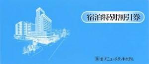 金沢ニューグランドホテル株主優待 宿泊特別50%割引券