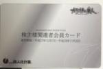 鉄人化計画(カラオケの鉄人)株主様関連者会員カード