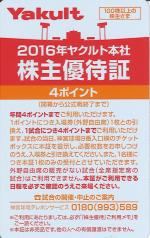 ヤクルト本社株主優待証(4ポイント)