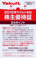 ヤクルト本社株主優待証(24ポイント)