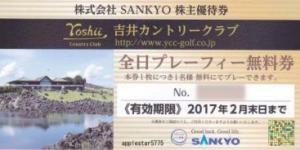 SANKYO(サンキョー)株主優待券 全日プレーフィー無料券