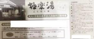 極楽湯 大人・子供共通入浴無料券(平日限定)