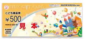 こども商品券(おもちゃ券) 500円券