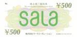 サーラコーポレーション株主優待券 500円券