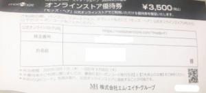 M・H GROUP(エム・エイチ・グループ)株主優待「モッズ・ヘア」オンラインストア優待券 3,500円券 2021年9月30日期限