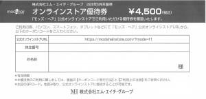 M・H GROUP(エム・エイチ・グループ)株主優待「モッズ・ヘア」オンラインストア優待券 4,500円券 2021年9月30日期限