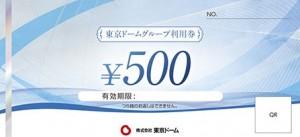 東京ドームグループ利用券 500円