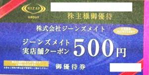 ジーンズメイト株主優待券(ライザップグループ) 500円券