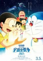 【小人】映画ドラえもんのび太の宇宙小戦争2021【ムビチケ】