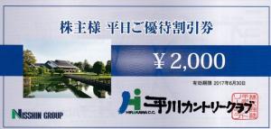 日神不動産 株主様平日ご優待割引券平川カントリークラブ2,000円)
