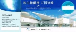 四国水族館 ご招待券(ウエスコホールディングス株主優待)2021年10月31日期限