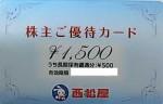西松屋(西松屋チェーン)株主優待カード 1500円券