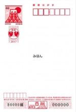 平成29年用年賀はがき(無地普通紙) 額面52円(1枚単位)[販売単価@49.5]