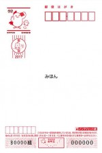 平成29年用年賀はがき(インクジェット紙) 額面52円(1枚単位)[販売単価@49.5]