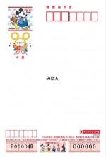 平成29年用年賀はがき(ディズニーキャラクター(インクジェット)) 額面52円(1枚単位)[販売単価@49.5]