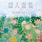 婦人画報×RING BELL(リンベル)<麻の葉(あさのは)>3800円相当