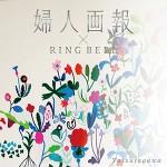 婦人画報×RING BELL(リンベル)<竜田川(たつたがわ)>5800円相当