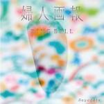 婦人画報×RING BELL(リンベル)<紗綾形(さやがた)>3万800円相当