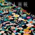 婦人画報×RING BELL(リンベル)<源氏香(げんじこう)>5万800円相当