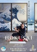 HOKUSAI【ムビチケ】