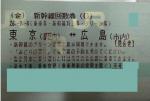 東京-広島 新幹線グリーン回数券(東海道山陽新幹線)