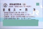 新横浜-熱海 新幹線自由席回数券(東海道新幹線)
