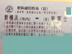 新横浜-新富士 新幹線自由席回数券(東海道新幹線)