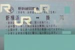 新横浜-掛川 新幹線自由席回数券(東海道新幹線)