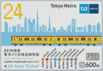 東京メトロ一日乗車券(東京メトロ24時間券)