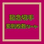 記念切手変則枚数シート[25枚構成]額面84円