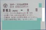 新横浜-米原 新幹線自由席回数券(東海道新幹線)