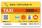 タクシープリペイドカード(タプリカード)3000円券