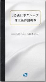 JR西日本 株主優待冊子(未使用)