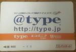 パスネット 500円券
