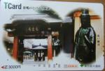 パスネット 3,000円券