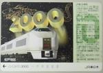 イオカード(イオカ) 3,000円券