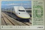 イオカード(イオカ) 5000円券