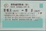 新横浜-博多 新幹線指定席回数券(東海道山陽新幹線)