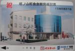 SFメトロカード 1000円券