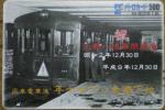 SFメトロカード 500円券