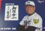 スルッとKANSAI 2000円券