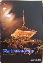 マリンカード 1000円券