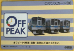 ロマンスカード 500円券