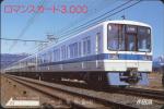 ロマンスカード 3000円券