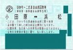 小田原-浜松 新幹線自由席回数券(東海道新幹線)