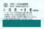 小田原-京都 新幹線自由席回数券(東海道新幹線)