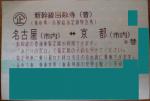名古屋-京都 新幹線指定席回数券(東海道新幹線)