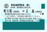 新大阪-広島 新幹線指定席回数券(東海道山陽新幹線)